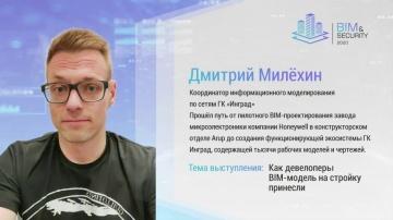 BIM: Дмитрий Милёхин Как девелоперы BIM-модель на стройку принесли - видео