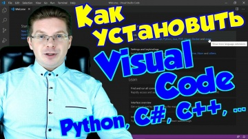 J: Как установить Visual Code для Python, C#, C++, Java, Javascript - видео