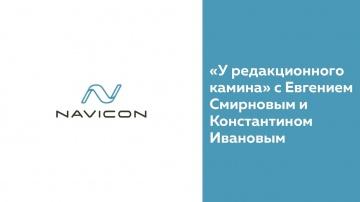 NaviCon: «У редакционного камина» с Евгением Смирновым и Константином Ивановым