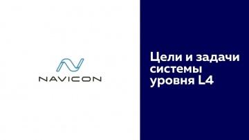 NaviCon: Navicon Talks - цели и задачи системы уровня L4