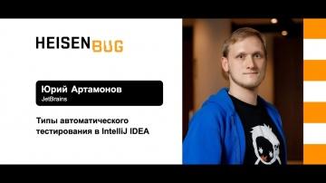 Heisenbug: Юрий Артамонов — Типы автоматического тестирования в IntelliJ IDEA - видео