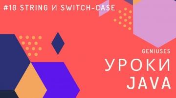 J: Уроки Java для начинающих | #10 String и Switch-case | Geniuses - видео