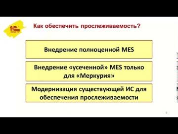 """Обеспечение требований Россельхознадзора по прослеживаемости мясосырья в ФГИС """"Меркурий"""""""
