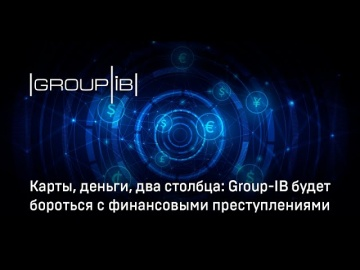 GroupIB: Group-IB будет бороться с финансовыми преступлениями