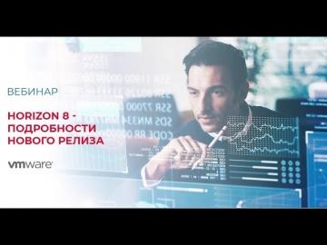 SoftwareONE: Horizon 8 для организации виртуальных рабочих столов. Подробности нового релиза - видео