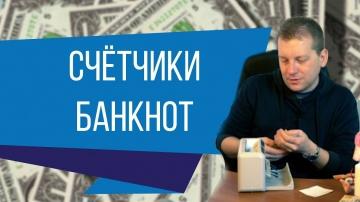 1С:Пирог: Счётчик банкнот - видео