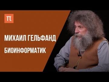 ПостНаука: современная теория эволюции — интервью с биоинформатиком Михаилом Гельфандом