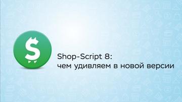 Shop-Script 8: чем удивляем в новой версии - доклад Леонида Вакуленко