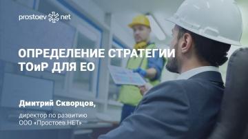 Простоев.НЕТ: Определение стратегии ТОиР для ЕО. RCM. Reliability. Управление надежностью оборудован