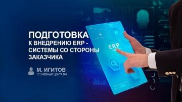 Подготовка к внедрению ERP - системы со стороны заказчика