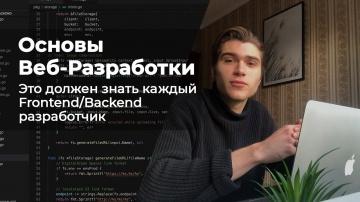 PHP: Веб-разработка для начинающих