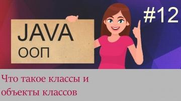 Java: #12 Классы и создание объектов классов | Java для начинающих - видео
