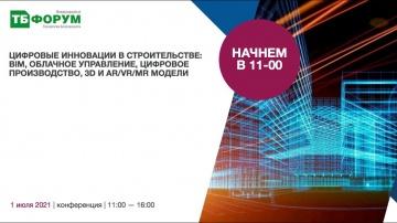 BIM: Цифровые инновации в строительстве: BIM, облачное управление, цифровое производство, 3D модели