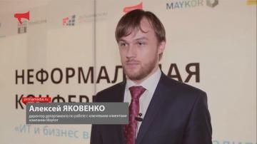 MAYKOR на конференции «ИТ и бизнес в современных реалиях». Владивосток