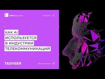 КОРУС Консалтинг: Как искуственный интеллект используется в индустрии телекоммуникаций - видео