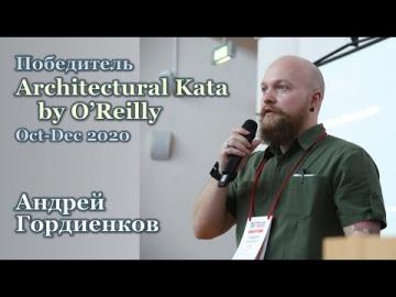 Architectural Kata by O'Reilly - интервью с Андреем Гордиенковым