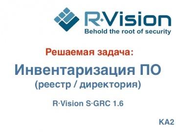 Кейс: инвентаризация ПО (реестр / директория) в R-Vision SGRC 1.6