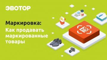 Эвотор: Продажа маркированных товаров на Эвоторе - видео