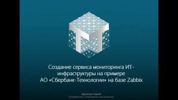 itSMF Russia: Сервис мониторинга разработки и тестирования на Zabbix в «Сбербанк-Технологии»