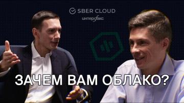 SberCloud: зачем вам облако?
