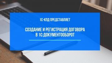 1С-КПД: 227 - Создание и регистрация договора в 1С:Документооборот - видео