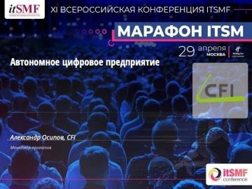 itSMFru: АЛЕКСАНДР ОСИПОВ, CFI - Автономное цифровое предприятие | XI Всероссийская Конференция ITSM