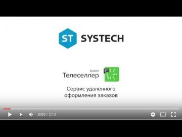 Автоматизация телефонных продаж: «ST Телеселлер»