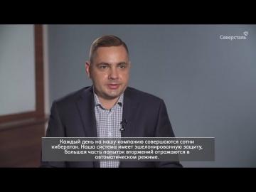 Слово эксперту: Артём Садовский, менеджер управления информационной безопасности «Северстали» - виде