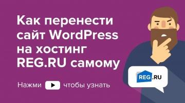 REG.RU: Как перенести сайт WordPress на хостинг REG.RU самостоятельно