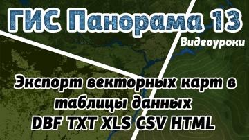 ГИС: ГИС Панорама 13: Экспорт векторных карт в таблицы данных (DBF, TXT, XLS, CSV, HTML) - видео