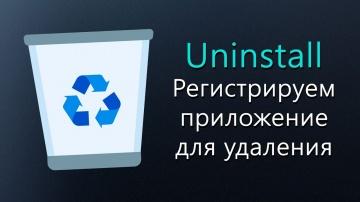 C#: Уроки C# – Регистрируем приложение для Uninstall - видео