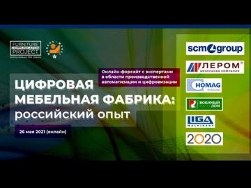 Вебинар «Цифровая мебельная фабрика: российский опыт» - видео