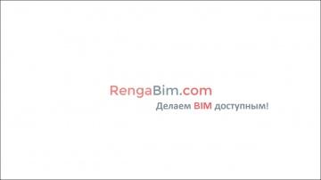 BIM: Комплексная BIM-система Renga - видео