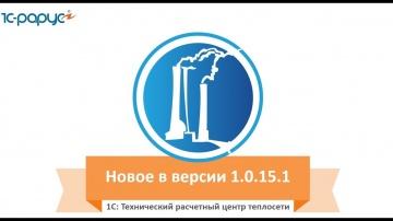 Обзор изменений в 1С: Технический расчетный центр Теплосети (релиз 1.0.15.1.)