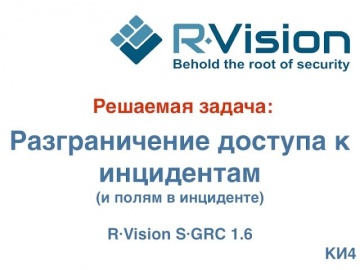 Кейс: разграничение доступа к инцидентам (и полям в инциденте) в R-Vision SGRC 1.6