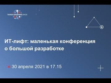 ИТ-лифт: маленькая конференция о большой разработке - видео