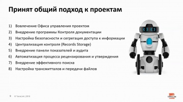 """TerraLink: Вебинар """"Управление проектно техническими и инженерными документами на платформе OpenTex"""