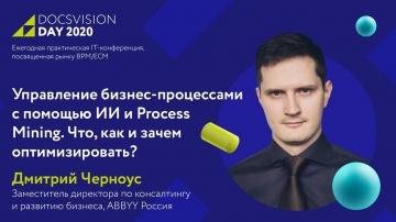 Docsvision: Как анализировать бизнес-процессы в Docsvision с помощью Process Mining - решение от ком