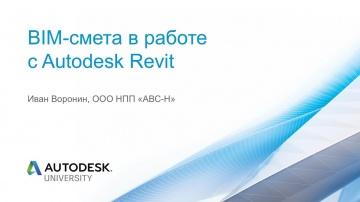 Autodesk CIS: BIM-смета в работе с Autodesk Revit