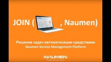 Naumen: Решение задач автоматизации средствами Naumen Service Management Platform