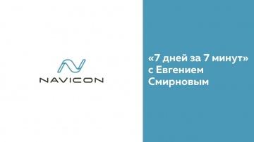 NaviCon: «7 дней за 7 минут» с Евгением Смирновым