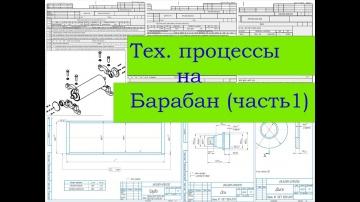PLM: Тех. процесс на детали Барабана (часть 1), маршрутные карты, нормирование. - видео