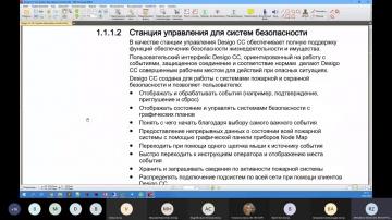 ЦОД: Обзор, планирование, лицензирование и демонстрация работы Desigo CC. Запись вебинара от 10.02.2