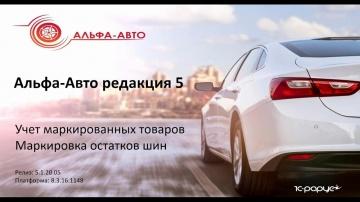 1С-Рарус: Работа с маркировкой шин в Альфа-Авто редакции 5. Маркировка остатков шин