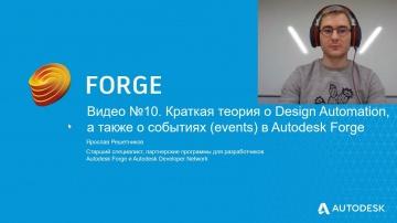 Autodesk CIS: Видео №10. Краткая теория о Design Automation, а также о событиях (events) в Autodesk