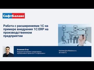 Разработка 1С: Расширения 1С опыт применения при внедрении 1С ERP на производстве | 1С расширения ко