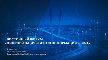 Цифровизация: ВОСТОЧНЫЙ ФОРУМ «ЦИФРОВИЗАЦИЯ И ИТ-ТРАНСФОРМАЦИЯ – 2021» - видео