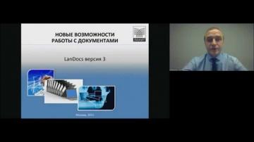 """LanDocs LANIT: """"Новые возможности работы с документами"""" (СЭД LanDocs)"""