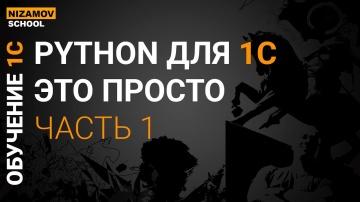 Разработка 1С: PYTHON ДЛЯ 1C — ЭТО ПРОСТО. ЧАСТЬ 1 - видео