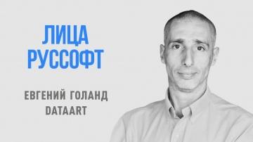 RUSSOFT: Лидеры ИТ-индустрии. Лица РУССОФТ. Евгений Голанд - видео
